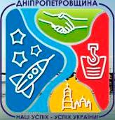 Департамент освіти і науки Дніпропетровскої ОГА