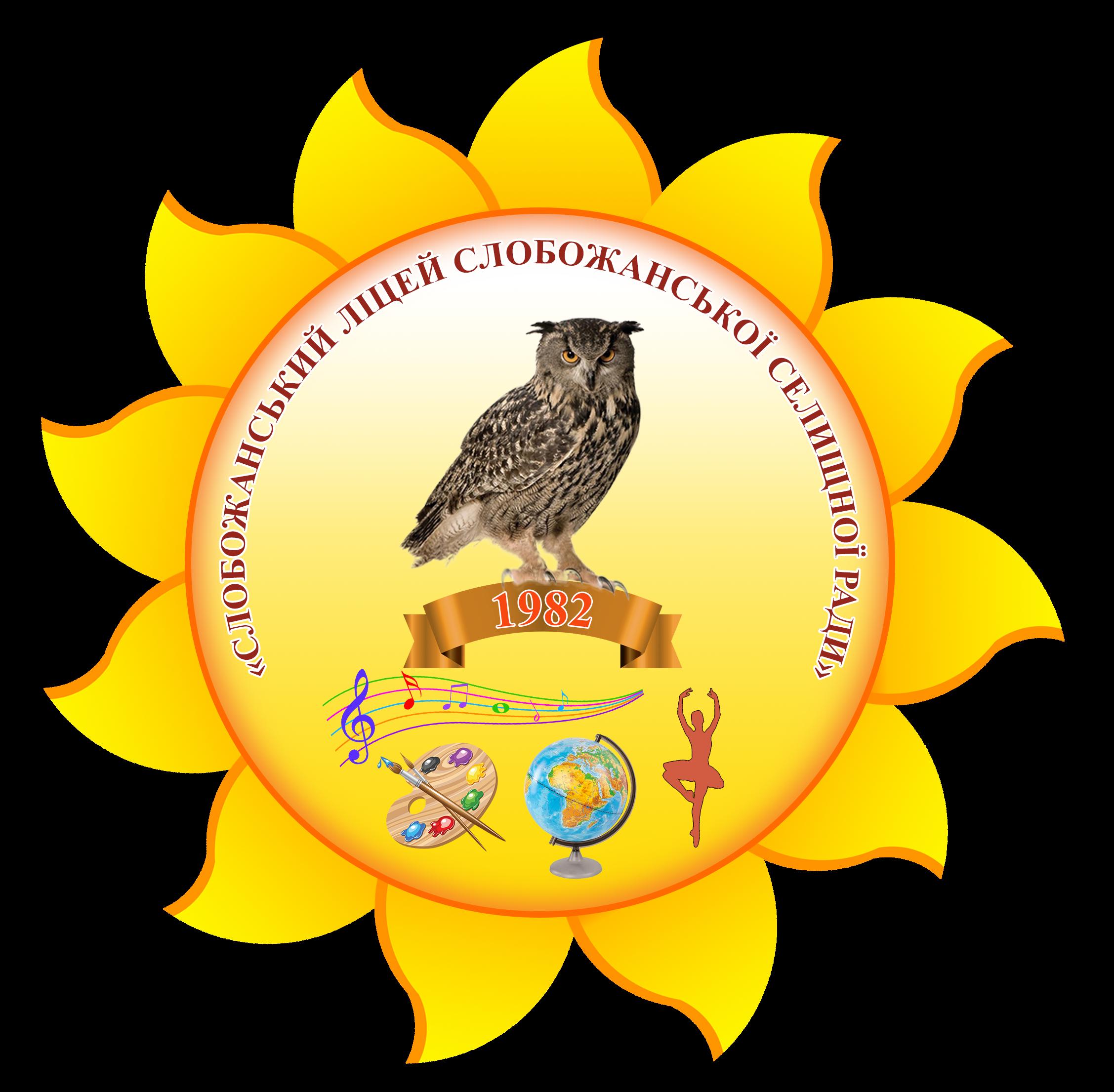 Слобожанський ліцей Слобожанської селищної ради